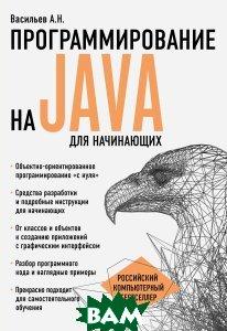Купить Программирование на Java для начинающих, ЭКСМО, Васильев Алексей Николаевич, 978-5-699-89475-8