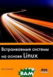 Купить Встраиваемые системы на основе Linux. Руководство, ДМК Пресс, Крис Симмондс, 978-5-97060-483-0