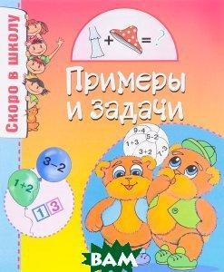 Купить Примеры и задачи, Доброе слово, О. М. Наумова, Ю. А. Майорова, 978-5-00069-075-8