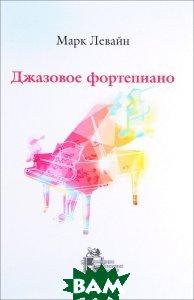 Купить Джазовое фортепиано, Регулярная и хаотическая динамика, Институт компьютерных исследований, Марк Левайн, 978-5-4344-0125-8