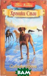Собачья гроза, Олма Медиа Групп, Эрин Хантер, 978-5-00111-058-3  - купить со скидкой