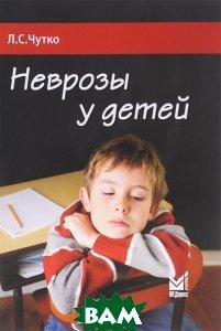 Купить Неврозы у детей, МЕДпресс-информ, Л. С. Чутко, 978-5-00030-423-5