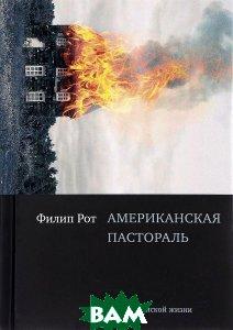Купить Американская пастораль, Книжники, Филип Рот, 978-5-9953-0483-8