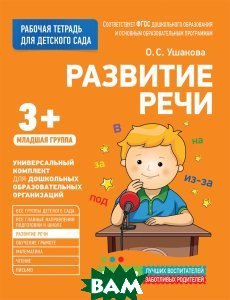 Купить Для детского сада. Развитие речи. Младшая группа. Рабочая тетрадь, РОСМЭН, Ушакова О.С., 978-5-353-08047-3