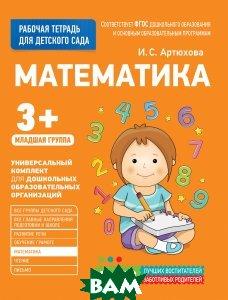 Купить Для детского сада. Математика. Младшая группа. Рабочая тетрадь, РОСМЭН, Артюхова И. С., 978-5-353-08048-0