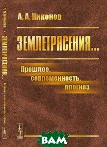 Купить Землетрясения... Прошлое, современность, прогноз, URSS, А. А. Никонов, 978-5-397-05632-8