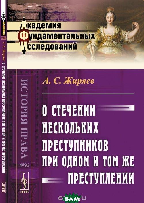 О стечении нескольких преступников при одном и том же преступлении. 92, URSS, А. С. Жиряев, 978-5-9710-4439-0  - купить со скидкой