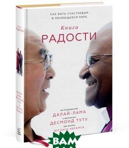 Купить Книга радости. Как быть счастливым в меняющемся мире, Манн, Иванов и Фербер, Далай-лама, Десмонд Туту и Дуглас Абрамс, 978-5-00100-643-5