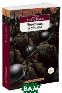 Купить Прокляты и убиты, АЗБУКА, Виктор Астафьев, 978-5-389-12681-7