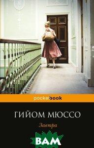 Купить Завтра (изд. 2015 г. ), ЭКСМО, Гийом Мюссо, 978-5-699-81391-9