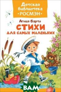 Купить Стихи для самых маленьких, РОСМЭН, А. Барто, 978-5-353-08316-0