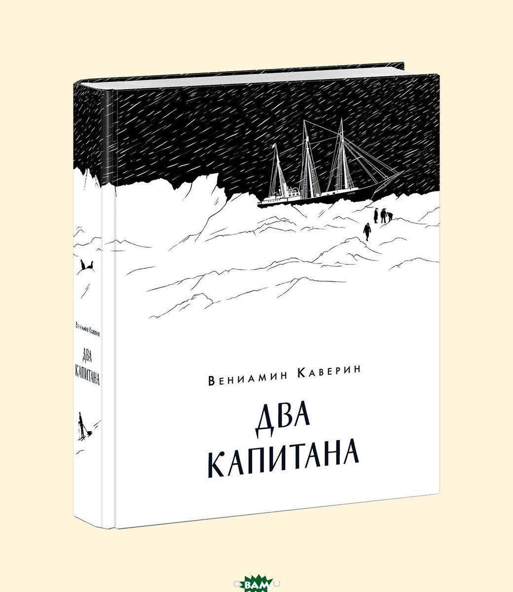 Купить Два капитана, НИГМА, Каверин Вениамин Александрович, 978-5-4335-0559-9