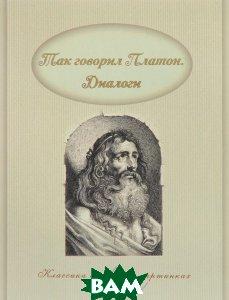 Так говорил Платон. Диалоги, Капитал, 978-5-906864-83-3  - купить со скидкой