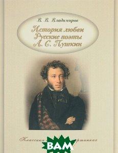 Купить История любви. Русские поэты. А. С. Пушкин, Капитал, В. В. Владимиров, 978-5-906864-79-6