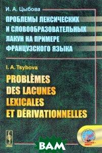 Problemes des lacunes lexicales et derivationnelles / Проблемы лексических и словообразовательных лакун на примере французского языка, URSS, И. А. Цыбова, 978-5-396-00697-3  - купить со скидкой