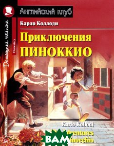 Купить Приключения Пиноккио / The Adventures of Pinocchio, Айрис-пресс, Карло Коллоди, 978-5-8112-6395-0