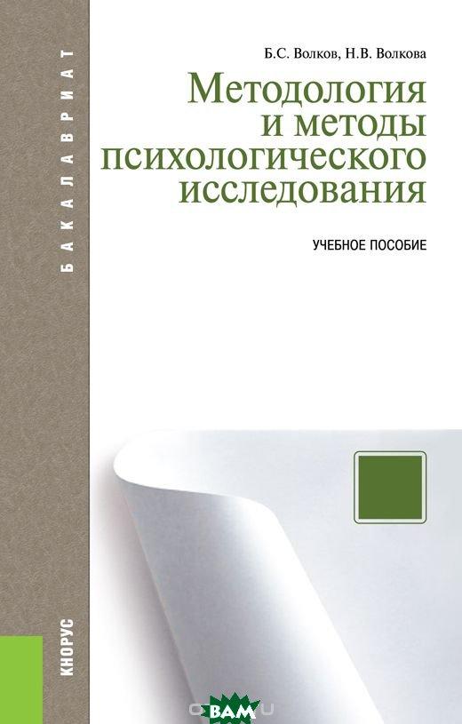 Купить Методология и методы психологического исследования (для бакалавров), КноРус, Б. С. Волков, Н. В. Волкова, 978-5-406-06892-2