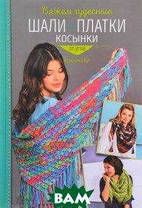 Вяжем чудесные шали, платки, косынки от угла