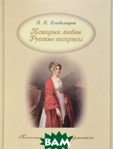 Купить История любви. Русские актрисы, Капитал, В. В. Владимиров, 978-5-906864-77-2