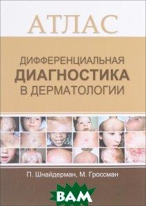 Купить Дифференциальная диагностика в дерматологии. Атлас, БИНОМ, П. Шнайдерман, М. Гроссман, 978-0-415-39051-4