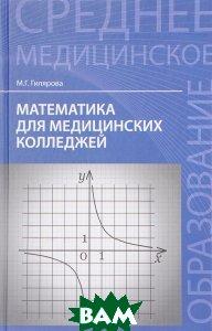 Купить Математика для медицинских колледжей. Учебник, ФЕНИКС, М. Г. Гилярова, 978-5-222-28776-7