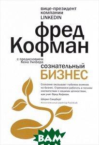 Купить Сознательный бизнес, РИПОЛ КЛАССИК, Фред Кофман, 978-5-386-08062-4