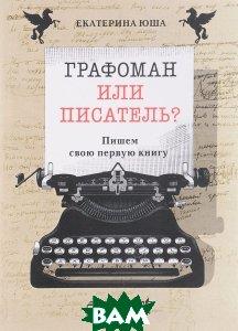 Купить Графоман или писатель? Пишем свою первую книгу, Прометей, Екатерина Юша, 978-5-906879-35-6