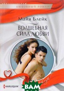 Купить Волшебная сила любви, ЦЕНТРПОЛИГРАФ, Майя Блейк, 978-5-227-07432-4