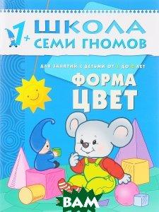 Купить Форма, цвет. Для занятий с детьми от 1 до 2 лет, Мозаика-Синтез, Дарья Денисова, 978-5-86775-225-5