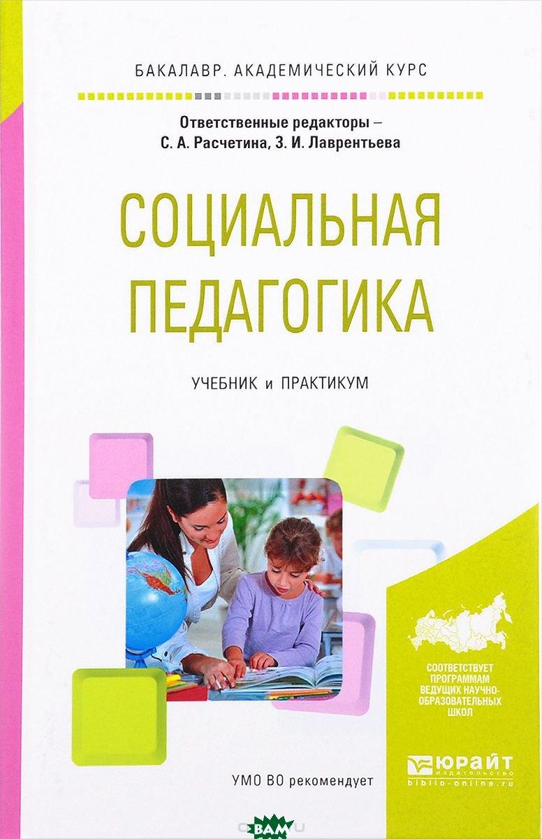 Купить Социальная педагогика. Учебник и практикум для академического бакалавриата, ЮРАЙТ, Расчетина С.А., 978-5-9916-9311-0