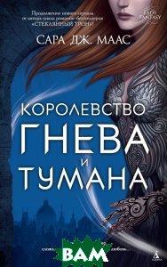 Купить Королевство гнева и тумана, АЗБУКА, Сара Дж. Маас, 978-5-389-12106-5