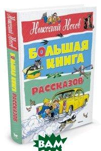 Купить Большая книга рассказов, Machaon, Николай Носов, 978-5-389-12841-5