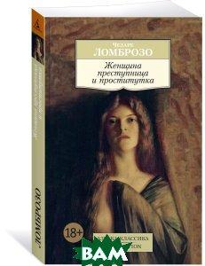 Купить Женщина преступница и проститутка, АЗБУКА, Ломброзо Ч., 978-5-389-12904-7