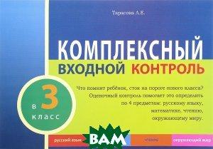Комплексный входной контроль в 3 класс. Русский язык. Математика. Чтение. Окружающий мир