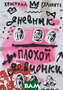 Дневник плохой девчонки, Самокат, Кристина Гудоните, 978-5-91759-565-8  - купить со скидкой