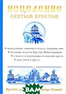 Купить Исцеление святым крестом, Научная книга, T8RUGRAM, А. Р. Чижова, В. Р. Хамидова, 978-5-521-05368-1