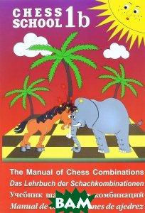 Chess School 1b: The Manual of Chess Combination / Das Lehrbuch der Schachkombinationen / Manual de combinaciones de ajedrez /Учебник шахматных комбинаций. Том 1b