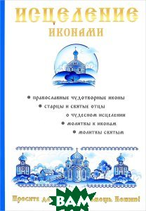 Купить Исцеление иконами, T8RUGRAM, Научная книга, Н. Я. Кагис, М. И. Степанова, 978-5-521-05363-6