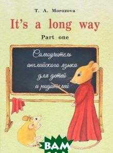 Купить Мор.It`s a long way.Ч.1.Самоучитель английского яз.для детей и родителей, Неизвестный, 978-5-9908230-2-0