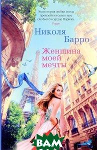Женщина моей мечты, АЗБУКА, Николя Барро, 978-5-389-09778-0  - купить со скидкой