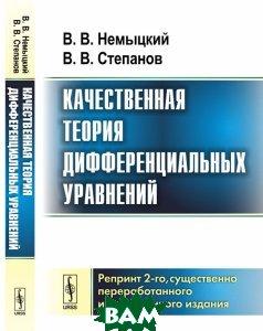 Купить Качественная теория дифференциальных уравнений, URSS, Немыцкий В.В., Степанов В.В., 978-5-9710-4563-2
