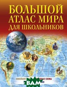 Купить Большой атлас мира для школьников, АСТ, Борисова Г.В., 978-5-17-104141-0