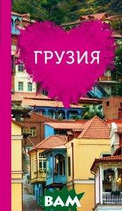 Купить Грузия для романтиков, ЭКСМО, Татьяна Николаевна Ремнева, 978-5-699-95827-6