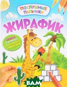 Купить Жирафик. Развивающая книжка (+ наклейки), ФЕНИКС, Инна Половинкина, 978-5-222-28450-6