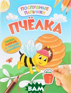 Пчелка. Развивающая книжка (+ наклейки), ФЕНИКС, Инна Половинкина, 978-5-222-28449-0  - купить со скидкой