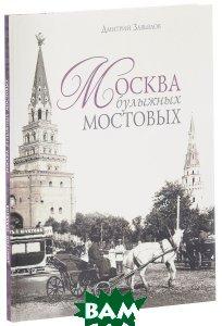 Купить Москва в булыжных мостовых, Лики России, Дмитрий Завьялов, 978-5-87417-533-7