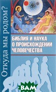 Купить Откуда мы родом? Библия и наука о происхождении человечества, Лепта Книга, Михаил Молотников, 978-5-91173-489-3