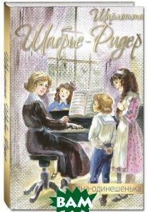 Купить Одна-одинешенька, Энас-книга, Шарлотта Шабрье-Ридер, 978-5-91921-253-9