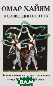 Купить Омар Хайам в созвездии поэтов, СЗКЭО Кристалл, Омар Хайям, 978-5-9603-0413-9