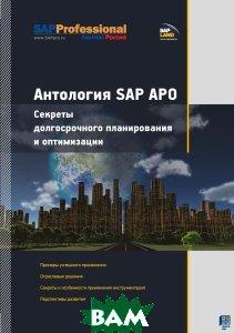 Купить Антология SAP APO. Секреты долгосрочного планирования и оптимизации, Эксперт РП, П. Теобальт, 978-5-903958-19-1